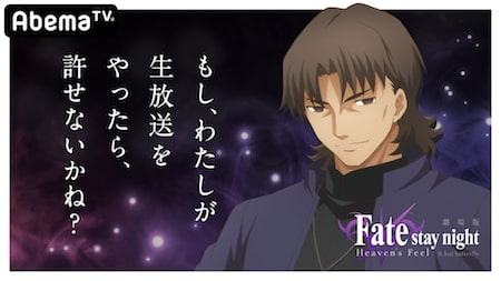 Fate/stay night [HF] ラジオ出張版番組の概要