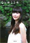 2月6日は声優「能登麻美子」さんの誕生日!ファンからの祝福コメント募集します