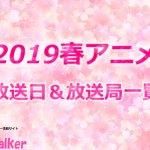 2019春アニメ 放送日