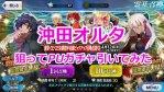 【FGO】沖田総司オルタ狙ってピックアップガチャ引いてみた結果・・・