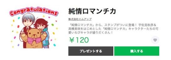 【純情ロマンチカ】LINEスタンプが登場!可愛いちびキャラで収録