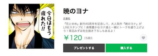 【暁のヨナ】LINEスタンプが登場!描き下ろしイラストも収録