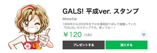【GALS!】LINEスタンプが登場!りぼんに連載されていたギャル漫画