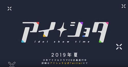 【アイショタ】少年アイドルドラマCD企画が発表!悠木碧ほか豪華声優陣が参加