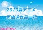 【2019夏アニメ】再放送アニメ一覧!7月より放送開始の作品まとめ