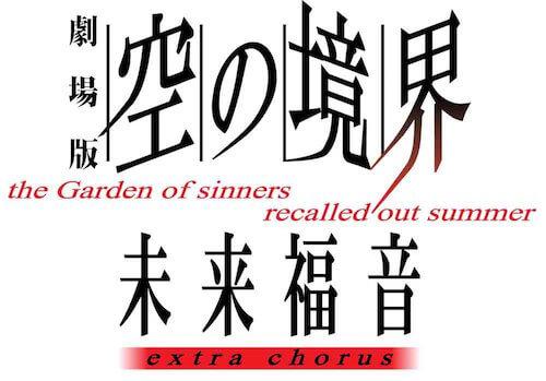 空の境界 未来福音 extra chorusの無料配信が決定!1998年をアニメ化