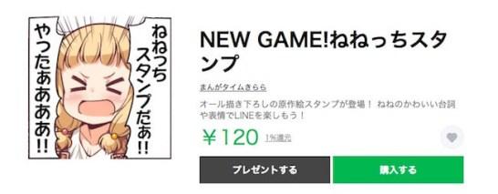 NEW GAME!!ねねっちのスタンプのイメージ