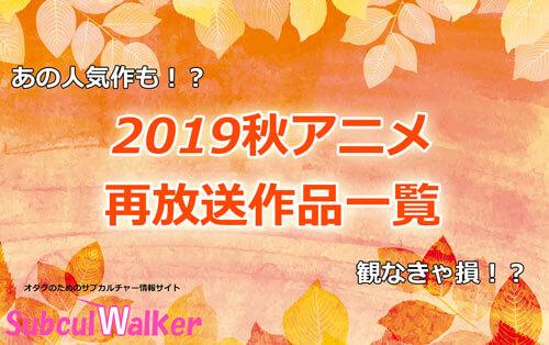 2019秋アニメの再放送作品一覧