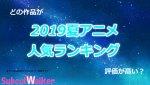 【2019夏アニメ】人気ランキング!部門別TOP10をご紹介