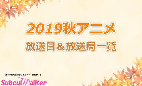 2019秋アニメの放送日&放送局一覧