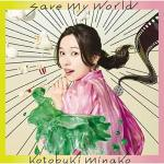 9月17日は声優「寿美菜子」さんの誕生日!ファンからの祝福コメント募集します
