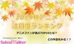 【2019秋アニメ】注目度ランキングTOP10!期待されてる作品は?