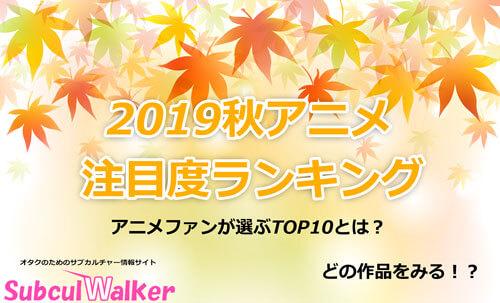 2019秋アニメの注目度ランキング一覧