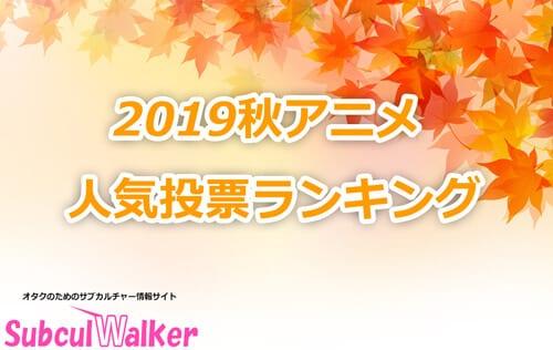 2019秋アニメの人気投票ランキング