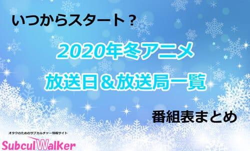 「2020冬アニメ」放送日&放送局一覧