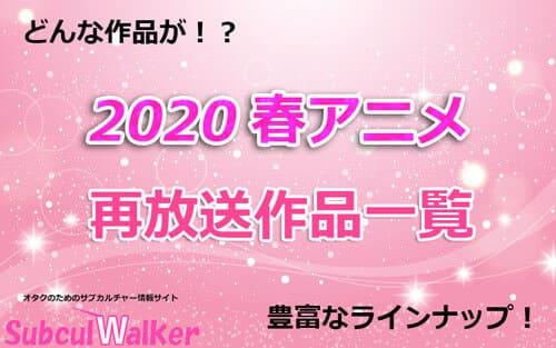 春 アニメ 2020