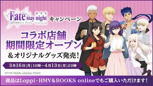 Fate/stay night[HF]×ローソンコラボ店舗がオープン