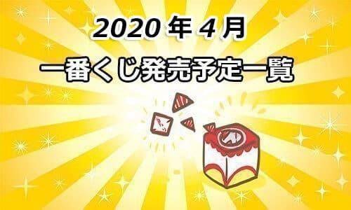 「一番くじ」2020年4月発売予定一覧