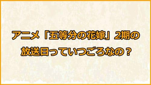 アニメ「五等分の花嫁」2期の放送日について