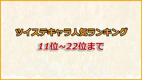 「ツイステ」人気投票ランキング11位〜22位までのキャラクター