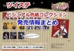 【ツイステ】ビジュアル色紙コレクション発売情報!予約&ラインナップまとめ