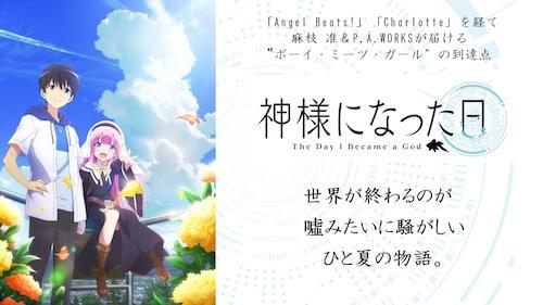アニメ「神様になった日」の放送日&放送局一覧