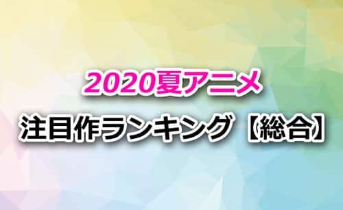 2020夏アニメの注目作ランキング【総合ver.】