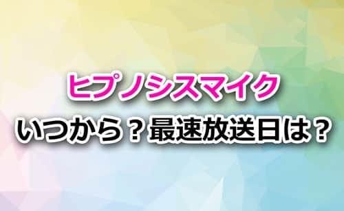 アニメ「ヒプノシスマイク」はいつから?最速放送日