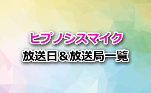 アニメ「ヒプノシスマイク」放送日&放送局一覧【地上波】