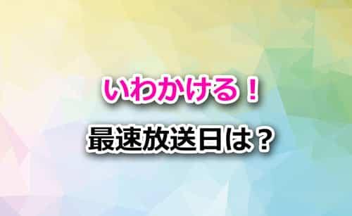 アニメ「いわかける」の最速放送日は!?いつからスタート?
