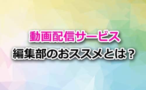 アニメ「おちこぼれフルーツタルト」を観るならオススメの配信サイトは?