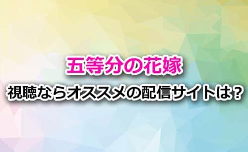 アニメ「五等分の花嫁」を視聴でオススメの配信サービスとは?