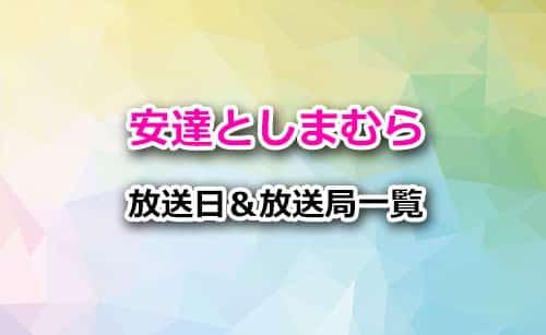 アニメ「安達としまむら」の放送日&放送局一覧表【地上波】