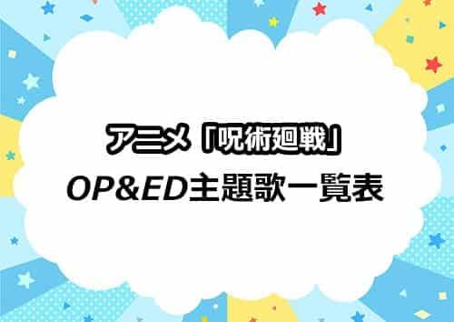 アニメ「呪術廻戦」のOP&ED楽曲一覧表