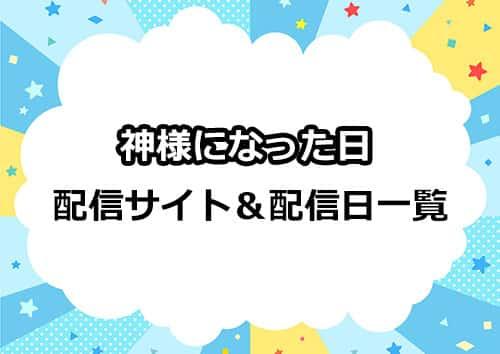 アニメ「神様になった日」の配信サイト&配信日程一覧