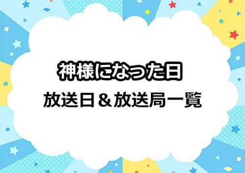 アニメ「神様になった日」放送日&放送局一覧【地上波】