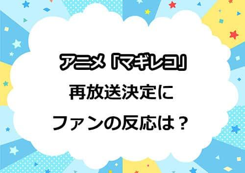 アニメ「マギレコ」の再放送決定にファンの反応は?
