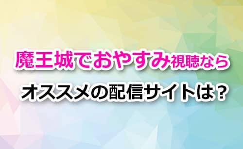 アニメ「魔王城でおやすみ」の視聴にオススメの配信サイトは?