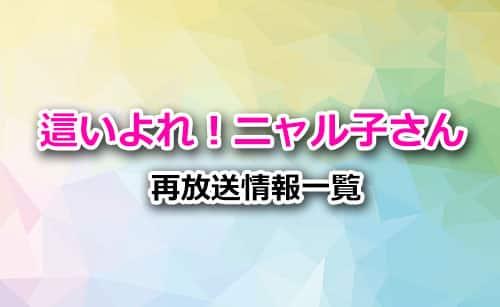 アニメ第1期「這いよれ!ニャル子さん」の再放送一覧