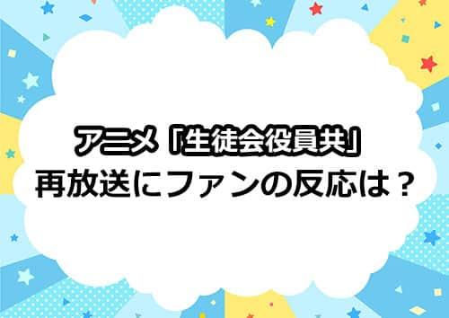 アニメ「生徒会役員共」の再放送に対するファンの声