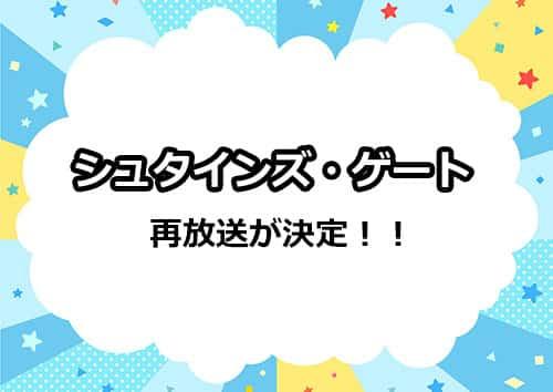 アニメ「シュタインズゲート」の再放送が決定!