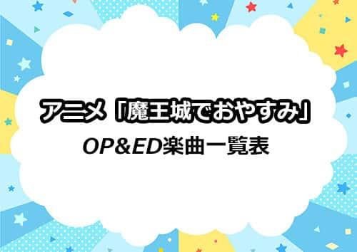 アニメ「魔王城でおやすみ」OP&ED主題歌一覧表