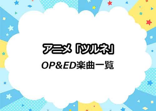 アニメ「ツルネ」のOP&ED楽曲一覧