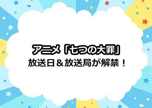 アニメ第4期「七つの大罪」の放送日&放送局が解禁