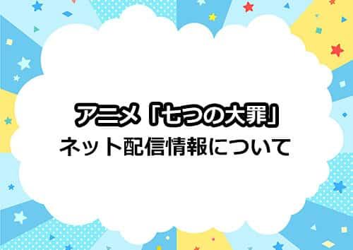 アニメ第4期「七つの大罪」のネット配信情報