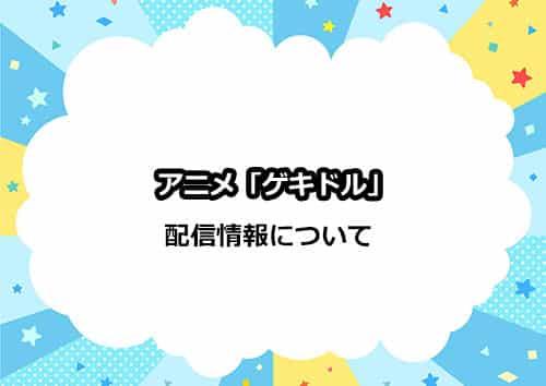 アニメ「ゲキドル」の配信情報