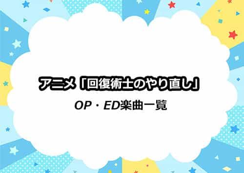 アニメ「回復術士のやり直し」OP&ED楽曲一覧