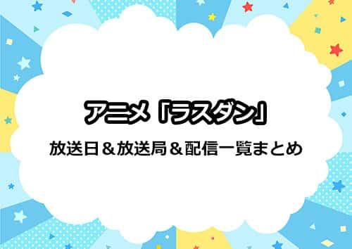 アニメ「ラスダン」の放送日&放送局&配信情報まとめ