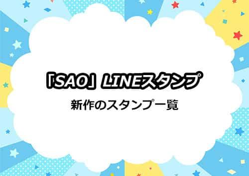 SAOのLINEスタンプ一覧
