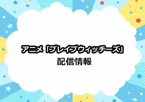 アニメ「ブレイブウィッチーズ」の配信情報